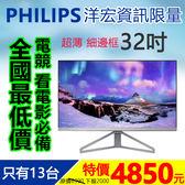 【4850元狂降限量特價】PHILIPS Moda 325C7QJSB 32型IPS寬螢幕 LED 限量13台售完為止