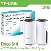 【免運費】TP-LINK Deco M4 AC1200 Mesh Wi-Fi系統 無線網狀路由器 完整家庭Wi-Fi系統(二件組)