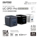 ONPRO UC-2P01 Pro 雙孔 快充 PD 30W QC 4.0 USB-C 充電器 旅充 摺疊收納