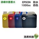 【四色一組/防水墨水/填充墨水】EPSON 1000CC 適用所有EPSON連續供墨系統印表機機型