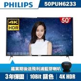 下殺▼PHILIPS飛利浦 50吋4K HDR聯網液晶顯示器+視訊盒50PUH6233