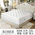 IHouse-羅伯 天然乳膠立體正三線高碳鋼彈簧床墊-單大3.5x6.2尺