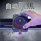 攝影滑軌 威懾仕單反跟焦攝影滑軌攝像滑軌便攜微單相機軌道 碳纖維掃景 JD聖誕節
