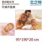 【北之特】防螨寢具_床套_E3精柔眠_單人標準 (95*190*20 cm)