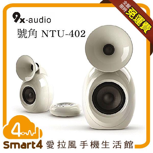 【愛拉風 X 藍芽音響專賣】 9X-audio NTU-402 桌上型號角藍牙喇叭 強勁低音 溫暖中高音 一年保固