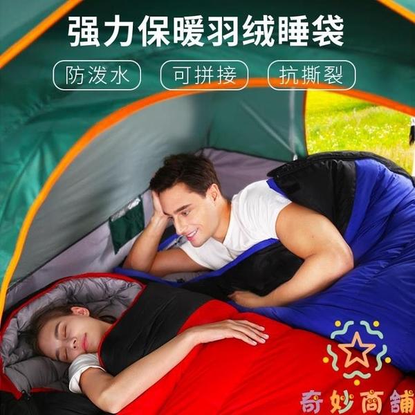 睡袋大人羽絨睡袋冬季加厚成人戶外露營防寒【奇妙商鋪】