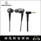 【海恩數位】日本鐵三角 audio-technica ATH-CKR90 耳塞式耳機