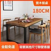 餐桌180CM可定制北歐長方形現代簡約餐桌椅組合飯桌復古鐵藝實木桌子家用小戶型【快速出貨】