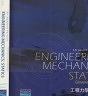 二手書R2YB《工程力學-靜力學 11e ADAPTED VERSION》200