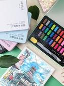 固體水彩 青竹固體水彩顏料套裝36色水彩顏料初學者繪畫工具分裝手繪美術專業 夢藝家