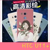 【萌萌噠】HTC U11+ (6吋) 文藝小清新女款 少女插畫系列 純彩彩繪保護殼 全包透明軟邊 手機殼 外殼