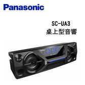 Panasonic 國際牌 SC-UA3 CD立體音響組合【免運+原廠公司貨保固】