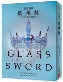 (二手書)紅皇后(II)玻璃劍