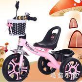 兒童自行車兒童三輪車腳踏車1-6歲手推車兒寶寶童車自行車 ys2826『毛菇小象』