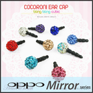 ☆球型鑽石耳機孔防塵塞/ OPPO Mirror 3/ Mirror 5S A51F
