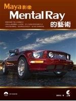 二手書博民逛書店《Maya影像 Mental Ray 的藝術》 R2Y ISBN