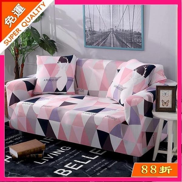 快速出貨 沙發罩 網紅懶人沙發套罩全包萬能通用粉色單人簡易蓋布魔術皮沙發布全蓋