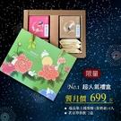 饗月獻禮-A (鳳梨酥6入+茗京萃2盒)