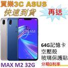 ASUS Zenfone Max M2 手機 32G,送 64G記憶卡+空壓殼+玻璃保護貼,分期0利率 ZB633KL