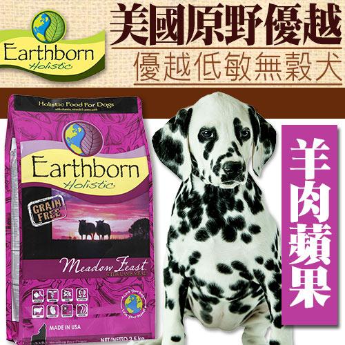 【培菓幸福寵物專營店】美國Earthborn原野優越》羊肉蘋果低敏無穀犬狗糧12.7kg28磅