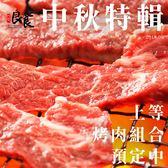 日安良食 中秋滿月烤肉組合-中秋盛宴滿月大餐 3299  買就送鐵板燒家電