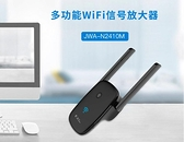 wifi放大器信號放大器增強器加強家用網路擴大擴展中繼器接收器  【全館免運】