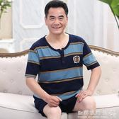 男款睡衣短袖純棉夏裝中年中老年套裝寬鬆薄款夏天男士家居服 『歐韓流行館』