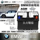 久大電池 BMW 原廠電瓶 AGM 70 70AH 720A (EN) MINI R55 R57 R60 純正部品