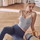 運動內衣瑜伽背心女外穿性感跑步防震BRA帶胸墊吊帶式文胸【宅貓醬】