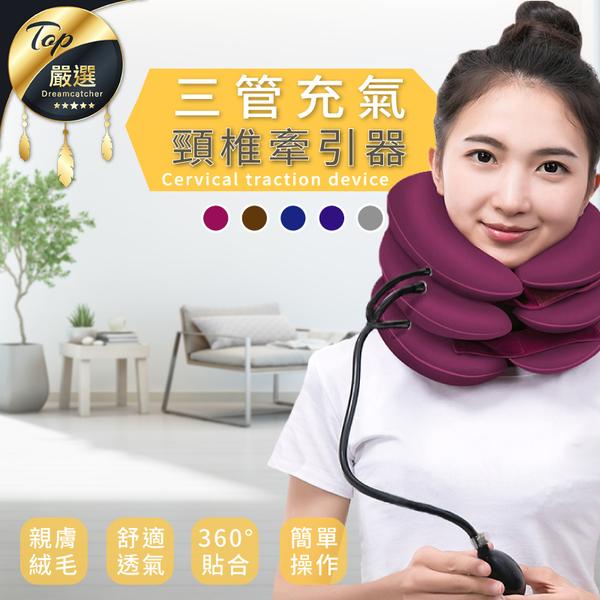 三管充氣 頸椎牽引器【HNH971】伸展器按摩器充氣枕護頸脖子痠痛肩頸充氣頸枕#捕夢網