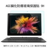 ~愛思摩比~聯想 MIIX520 12.2吋 Miix5 Plus 二合一平版筆記型電腦 鋼化防爆玻璃保護貼 弧邊導角