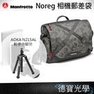 Manfrotto MB OL-M-30 模組化郵差包 AOKA N215AL 輕便三腳架 套組 Noreg 挪威系列 公司貨 相機包 首選攝影包