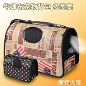 寵物包貓咪背包泰迪外出貓籠子狗狗包包貓貓包貓便攜籠袋子箱用品『摩登大道』