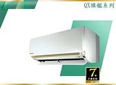 《Panasonic 國際》QX 冷專 變頻壁掛1對1 CS-QX22FA2/CU-QX22FCA2 (安裝另計)