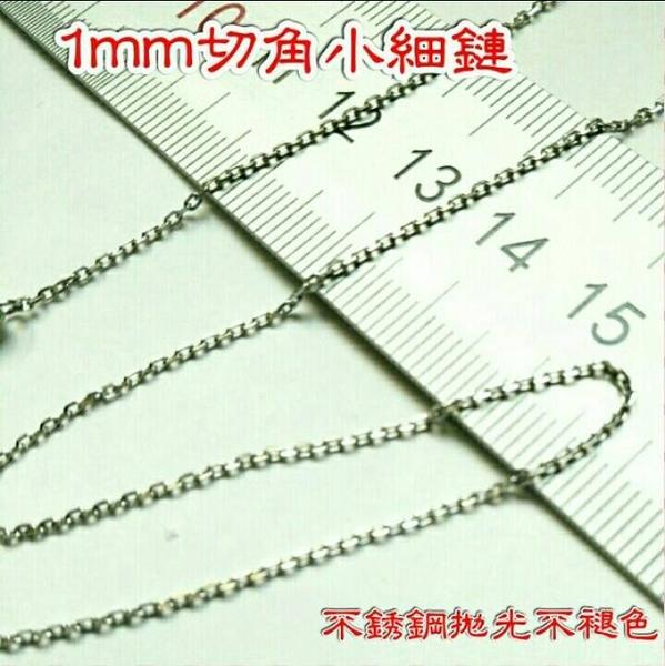 1mm批角拋光白鋼項鍊批發不退色女生細鏈項鍊
