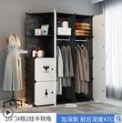 衣櫃 組裝塑料衣櫥省空間仿實木簡約現代經...