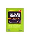 書Intel 系列微處理器-架構、規劃與介面The Intel Microprocessors 8