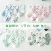 兒童網眼襪夏季薄款春秋純棉0-1-3-5-7-9歲嬰兒襪新生兒寶寶襪子 森活雜貨