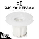 【24期免運】日本±0 正負零 XJC-Y010專用 無線手持吸塵器 EPA濾網 配件 公司貨 薪創數位