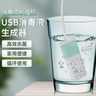 消毒水生成器家用自製次氯酸鈉發生器消毒水製造機84消毒液消毒器 快速出貨