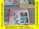 二手書博民逛書店江淮文史罕見(1999年第一、二、三、期)三期合集Y421301 出版1999