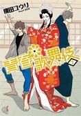 青春歌舞伎(7)