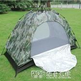叢林07數碼迷彩自動單人帳篷速開戶外1人單兵防雨防曬防紫外線ATF 探索先鋒