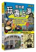(二手書)搭地鐵玩遍上海(新第七版)