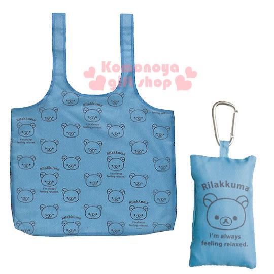 〔小禮堂〕懶懶熊 環保購物袋《淺藍.大臉》附掛勾.可摺疊收納 4974413-67421