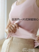 保暖背心 320g升級版加密自發熱一片式保暖背心 女 MSPF014