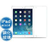 Apple iPad mini4 鋼化玻璃螢幕保護貼