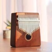 拇指琴17音單板小眾樂器卡琳巴拇指鋼琴卡林巴琴初學易上手 JY16048【Pink中大尺碼】