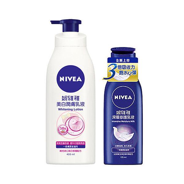 NIVEA 妮維雅~ 嫩白/深層修護 潤膚乳液組【小三美日】