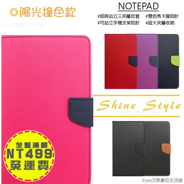 加贈掛繩【陽光磁扣皮套】紅米Note3 特製版 紅米Note 4 4X 紅米5 紅米5+ 手機皮套保護套側翻防摔可站
